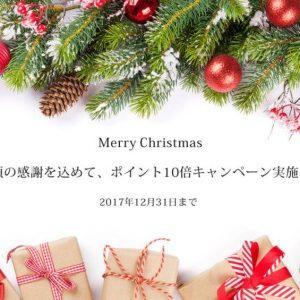 ハチミツ石けん3種を扱うオンライン・ショップGoGreeNでクリスマスキャンペーン実施中