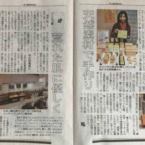上毛新聞の「上州ブランド図鑑」にプリムが掲載されました