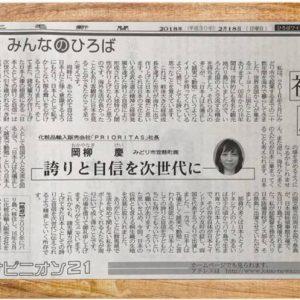 上毛新聞のオピニオン21「視点」に執筆した記事「誇りと自信を次世代に」が掲載されました。